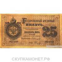 25 рублей 1866-1896, фото 1