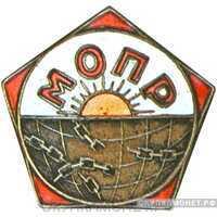 Членский знак МОПР, знаки добровольных обществ и общественных организаций, фото 1