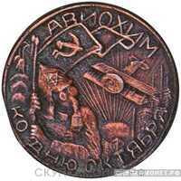 Значок кружечного сбора «Ко дню Октября», знаки добровольных обществ и общественных организаций, фото 1