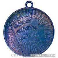 «За храбрость» (Свобода, равенство, братство) жетон периода Февральской революции, фото 1
