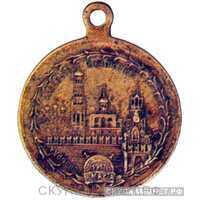 «Свободная Россия 1 марта» жетон периода Февральской революции, фото 1