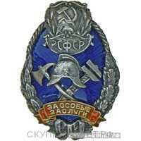 Серебряный знак За работу по пожарному делу. НКВД РСФСР, фото 1