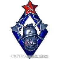 Серебряный знак За работу по пожарному делу. НКВД ГрССР, фото 1