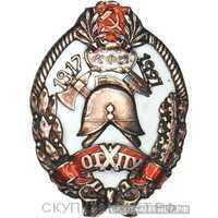 Юбилейный знак в честь X-летия противопожарной комиссии ОГПУ, фото 1