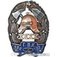 Наградной знак в честь 40-летия городской пожарной охраны, фото 1