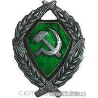 Знак на головной убор рядового и командного состава ведомственной милиции, фото 1