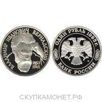 1 рубль 1993 г. 130 лет со дня рождения В.И. Вернадского PROOF, фото 1