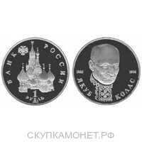 1 рубль 1992 Якуб Колас - PROOF, фото 1