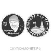1 рубль 1993 100-летие со дня рождения В.В.Маяковского PROOF, фото 1