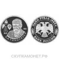 1 рубль 1993 г. 150-лет со дня рождения К.Л. Тимирязева - PROOF, фото 1