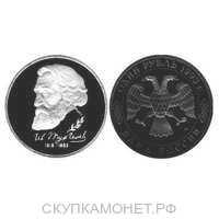1 рубль 1993 110 лет со дня смерти И.С. Тургенева - PROOF, фото 1