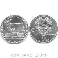 5 рублей 1980 Гимнастика. Игры XXII Олимпиады, фото 1