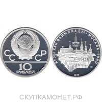 10 рублей 1977 Москва. Игры XXII Олимпиады, фото 1