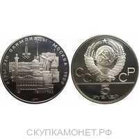 5 рублей 1977 Ленинград. Игры XXII Олимпиады, фото 1