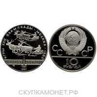 10 рублей 1980 Гонки на оленьих упряжках. Игры XXII Олимпиады, фото 1