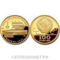 100 рублей 1978. Олимпиада-80. Центральный стадион им. В.И. Ленина, фото 1