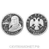 2 рубля 2004 100 лет со дня рождения В.П. Чкалова, фото 1