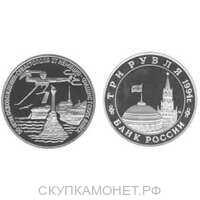 3 рубля 1994 года Освобождение Севастополя PROOF, фото 1