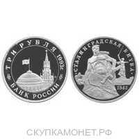 3 рубля 1993 Сталинградская битва PROOF, фото 1