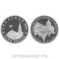 3 рубля 1994 Освобождение Европы от фашизма Белград PROOF, фото 1