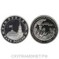 3 рубля 1994 года Партизанское движение PROOF, фото 1