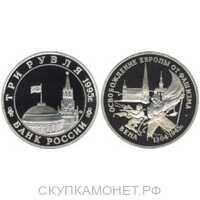 3 рубля 1995 г. 50 лет освобождения Европы от фашизма - Будапешт PROOF, фото 1
