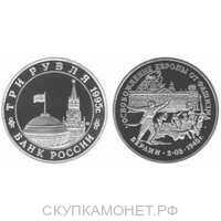 3 рубля 1995 г. Освобождение Европы от фашизма - Берлин PROOF, фото 1