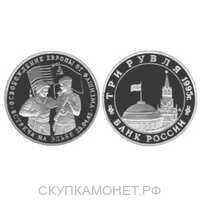 3 рубля 1995 г. Освобождение Европы от фашизма - Встреча на Эльбе, фото 1