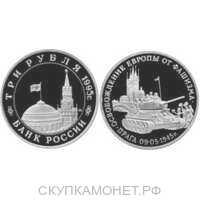 3 рубля 1995 г. Освобождение Европы от фашизма - Прага PROOF, фото 1