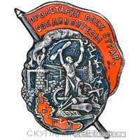 Знак наградной ВСРМ, знаки профессиональных союзов, фото 1