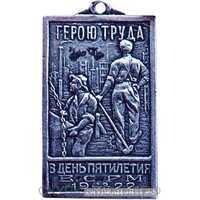 Жетон наградной в честь 5-летия ВСРМ, знаки профессиональных союзов, фото 1