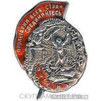 Наградной знак ВСРМ, знаки профессиональных союзов, фото 1