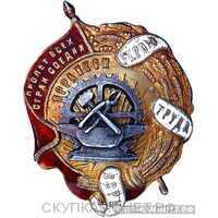 Герою труда, знаки профессиональных союзов, фото 1