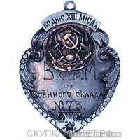 Юбилейный жетон ВСРМ, знаки профессиональных союзов, фото 1