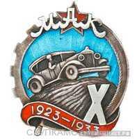 Памятный знак «X лет Московскому автоклубу», спортивные знаки и жетоны, фото 1