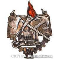 Жетон школы производственно-заводского ученичества, фото 1