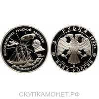 3 рубля 1995 Экспедиция Р. Амундсена, фото 1
