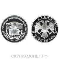 3 рубля 1995 Национальная библиотека, фото 1