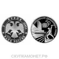 3 рубля 1995 50 лет ООН, фото 1
