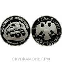 3 рубля 1995 Новгородский Кремль, фото 1