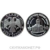 3 рубля 1995 Спасо-преображенский собор в Переславле, фото 1