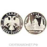 3 рубля 1996 Церковь Ильи Пророка в Ярославле, фото 1