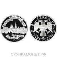 3 рубля 1996 Тобольский Кремль, фото 1
