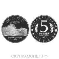 5 рублей 1993 г. Мерв - Туркменистан PROOF, фото 1