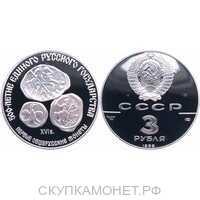 3 рубля 1989 Первые общерусские монеты, фото 1
