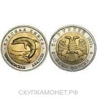 50 рублей 1993 Черноморская афалина, фото 1