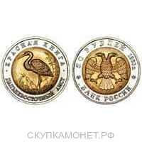50 рублей 1993 Дальневосточный аист, фото 1
