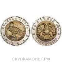 50 рублей 1994 Сапсан, фото 1