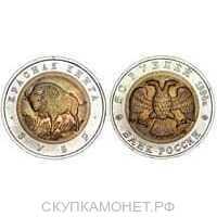 50 рублей 1994 Зубр, фото 1