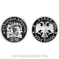 3 рубля 1996 Казанский Кремль, фото 1